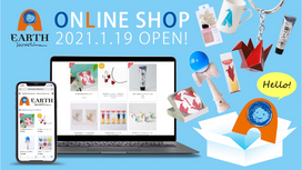 【Press Release】2021年1月19日(火)より、EARTH Hiroshimaオンラインショップが正式オープン!