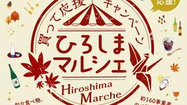 【イベント情報】SO@Rプロデュース商品も並ぶ!広島自慢の名産品が集まる「ひろしまマルシェ」10月31日(土)より開催