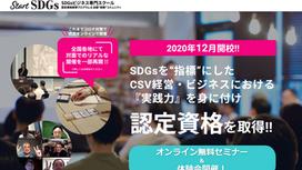 """SDGsビジネス専門スクール「Start SDGs」、12月開講!認定資格取得プログラム&全国""""実践""""コミュニティ"""