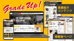 【Press Release】「THE プロフェッショナル広島」グレードアップリニューアル!~2021年1月5日(火)よりオープン~