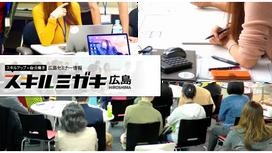 情報発信にご活用ください☆セミナー情報サイト「スキルミガキ広島」