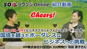 SO@ラウンジ online 第7弾、紹介動画公開♪