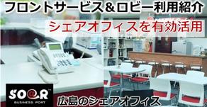 【動画公開!】フロントサービス&ロビーご利用についてご紹介♪