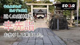 【動画公開情報】廣瀬神社へ幸先詣