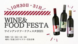 【お知らせ】10/30・31開催!ワイン好きにはたまらない♡ワイン&フードフェスタ2021@三次