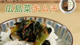冬のオススメ食材、「広島菜キムチ」の紹介動画を作成しました!