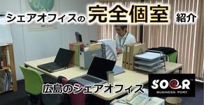 【動画公開】完全個室(クローズブース)ご紹介!