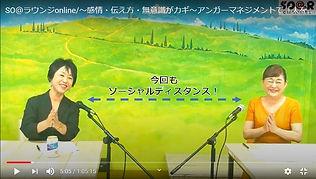 【レポート】6/26(金)SO@ラウンジonline第四弾終了!★収録動画公開中★