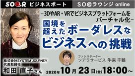 【10/23(金)18:00~ SO@ラウンジonline開催!】- 3DやAR・VRでビジネスプラットフォームをバーチャル化 - 国境を越えたボーダレスなビジネスへの挑戦