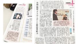 【お知らせ】10/29まで毎日放送!牛来が出演「川島宏治のTHEひろしま・プラス1」