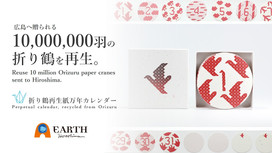 【動画公開♪】エシカルで心温まる「折り鶴再生紙 万年カレンダー」