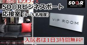 【動画公開しました】VIPルーム紹介ムービー