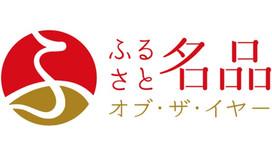 「折り鶴再生紙」グッズが「ふるさと名品オブ・ザ・イヤー」の地方創生賞に認定されました!