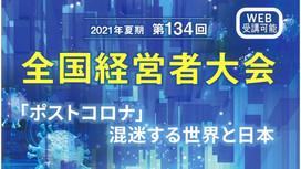 7/8(木)、牛来が「全国経営者大会2021」@帝国ホテルにて登壇します!