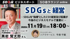 """【11/19(木)18:00~ SO@ラウンジonline開催!】SDGsと経営 - SDGsを""""指標""""としたCSV経営及び起業が今後のビジネスモデルで重要に -"""