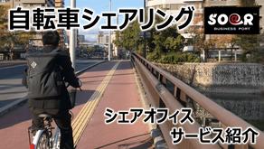 【動画公開情報】自転車シェアリング紹介