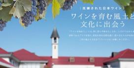 夏休みには・・近場のお出かけスポット「広島三次ワイナリー」がオススメ♪