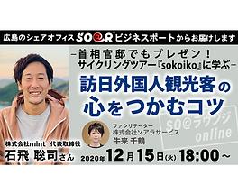 【12/15(火)18:00~ SO@ラウンジonline開催!】-首相官邸でもプレゼン!サイクリングツアー『sokoiko』に学ぶ- 訪日外国人観光客の心をつかむコツ