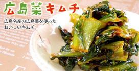 暑い夏こそ「広島菜キムチ」で乗り切ろう♪