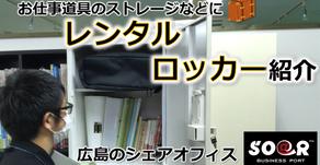 【動画公開!】一時保管に便利なレンタルロッカーのご紹介♪