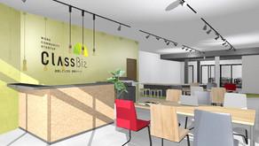 岩国しごと交流・創業スペース「Class Biz.(クラス ビズ)」2021年2月1日(月)グランドオープン!