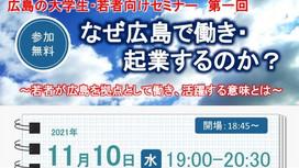 【SKILL+】[参加無料]広島の大学生・若者向けセミナー「なぜ広島で働き・起業するのか? 」<11/10(水)・広島市>