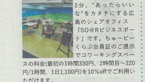 【お知らせ】「ちゅーピーくらぶ」会員証でコワーキングスペース10%OFF