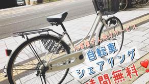 【スタッフより】入居者さんは1日6時間無料の自転車シェアリング!
