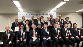 9/29(火)「イノベーションネットアワード2020」表彰式に参加!