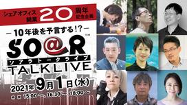 【イベント】9月1日(水)シェアオフィス開業20周年記念イベント開催!