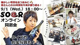 【イベント】9月1日(水)18:00~SO@Rオンライン同窓会!~懐かしい写真をおつまみに…皆さんとの20年間を振り返る~