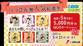 【Press Release】投票すると5,000円分のQUOカードが当たる!あなたの推しべっぴんさんは誰?!「べっぴん麺人気総選挙」キャンペーン