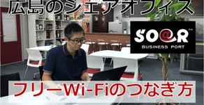 【動画公開しました】シェアオフィスサービス紹介<フリーWiFi>