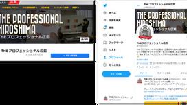 【THE プロフェッショナル広島】公式SNSアカウントを開設しました!