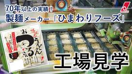 【スタッフより】まるで麺の○○?!製麺メーカー「ひまわりフーズ」さん工場見学動画公開☆