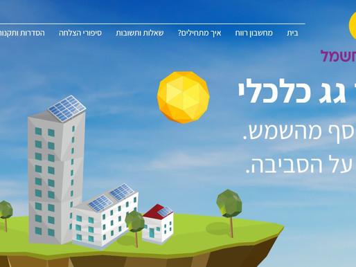 קמפיין של משרד האנרגיה - לעשות כסף מהגג שלכם