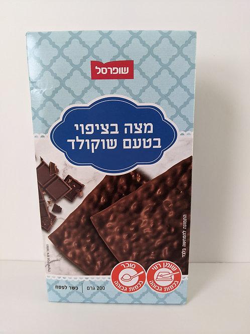 Shufersal Chocolated Coated Matza