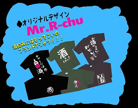 MrR-chu.png