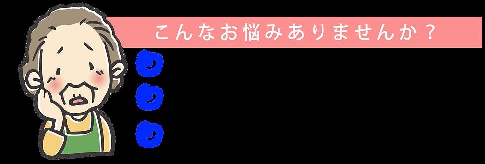 ユースフル悩み.png