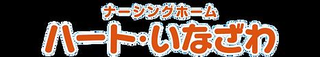 inazawa表.png