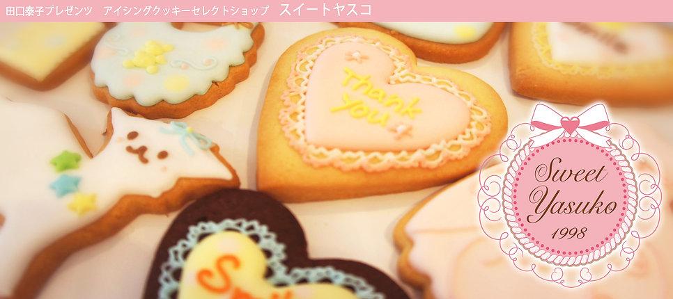 名古屋アイシングクッキー