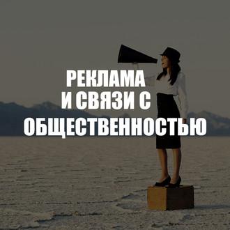 """1 октября состоится вступительное собеседование на программу """"Реклама и  связи с общественность"""