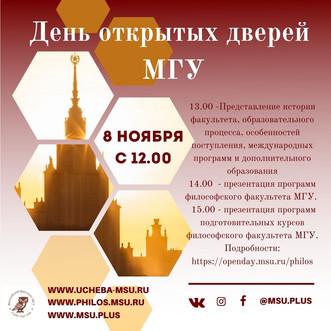 8 ноября в МГУ пройдет день открытых дверей