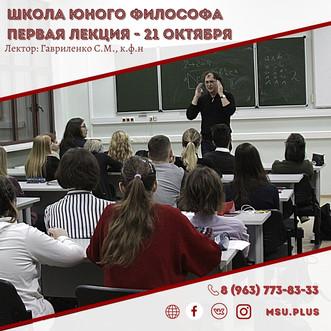 21 октября состоится первое занятие в Школе юного философа