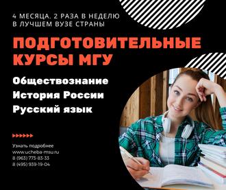 Продолжается набор на подготовительные курсы МГУ