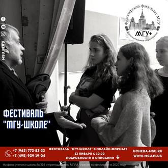 23 января 2021 г. в школах Западного округа Москвы состоится ежегодный Фестиваль «МГУ — ШКОЛЕ».