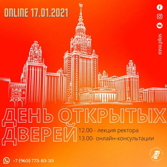 17 января в МГУ состоится виртуальный день открытых дверей