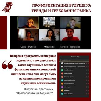"Завершилась программа ""Профориентация будущего"""