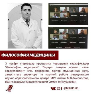 """Открылась программа повышения квалификации """"Философия медицины"""""""
