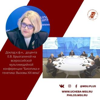 Е.В. Брызгалина выступила с докладом на пленарном заседании всероссийской мультимедийной конференции